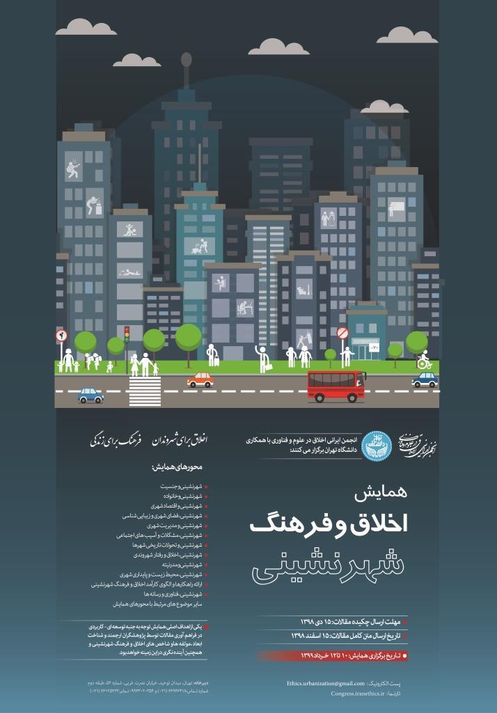 همایش-اخلاق-و-فرهنگ-شهرنشینی